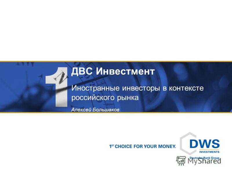 ДВС Инвестмент Иностранные инвесторы в контексте российского рынка Алексей Большаков