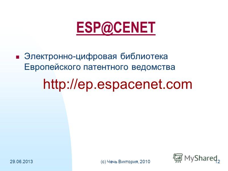 29.06.2013(c) Чечь Виктория, 201012 ESP@CENET Электронно-цифровая библиотека Европейского патентного ведомства http://ep.espacenet.com