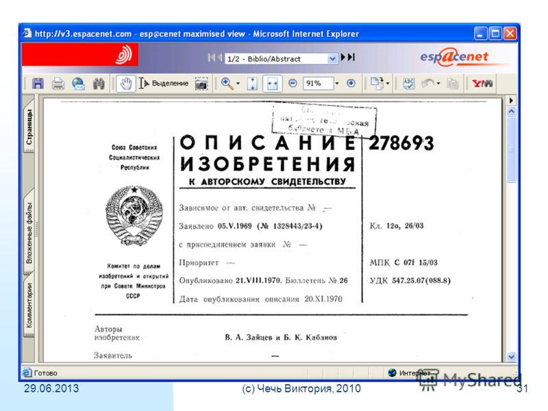 29.06.2013(c) Чечь Виктория, 201031