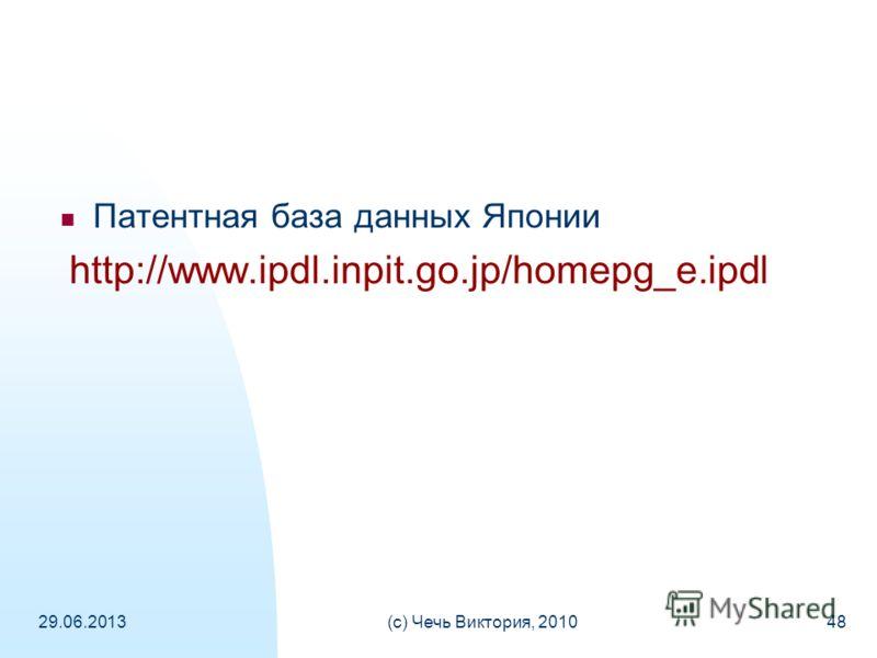 29.06.2013(c) Чечь Виктория, 201048 Патентная база данных Японии http://www.ipdl.inpit.go.jp/homepg_e.ipdl