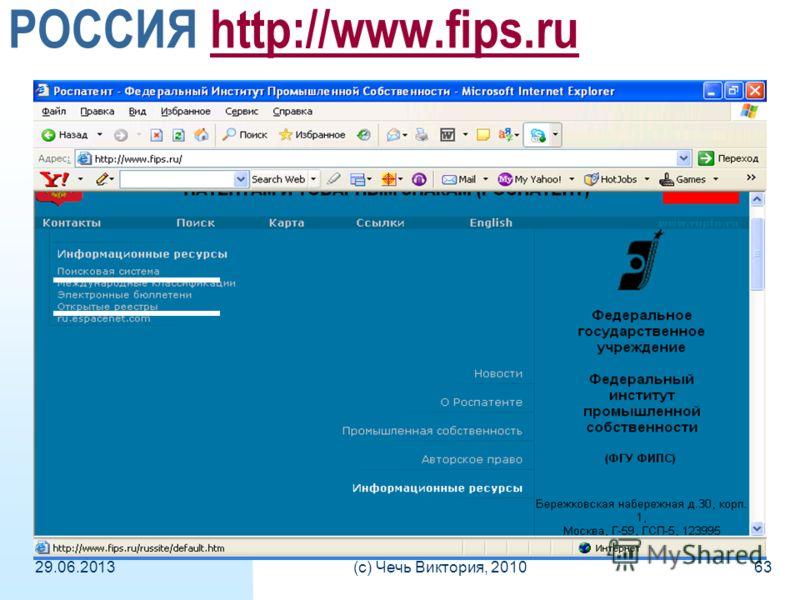 29.06.2013(c) Чечь Виктория, 201063 РОССИЯ http://www.fips.ruhttp://www.fips.ru