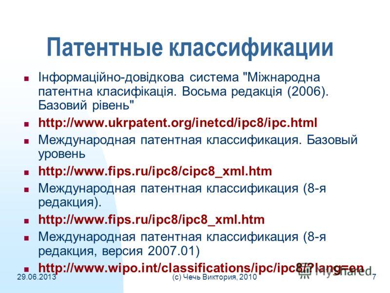 29.06.2013(c) Чечь Виктория, 20107 Патентные классификации Інформаційно-довідкова система