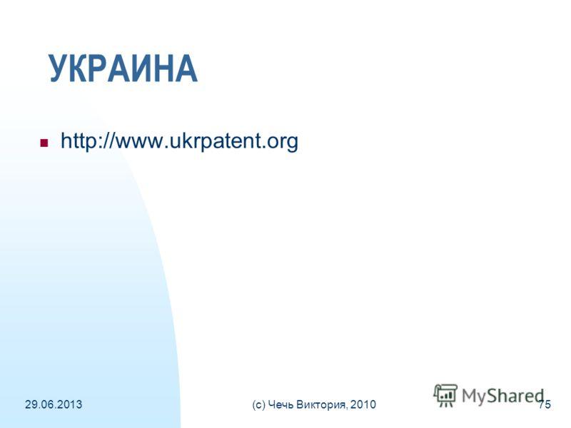 29.06.2013(c) Чечь Виктория, 201075 УКРАИНА http://www.ukrpatent.org