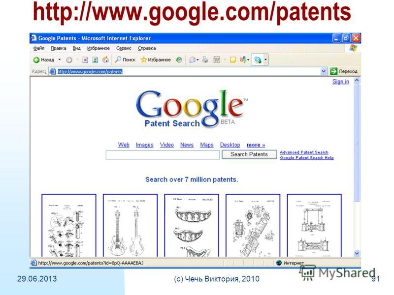 29.06.2013(c) Чечь Виктория, 201091 http://www.google.com/patents