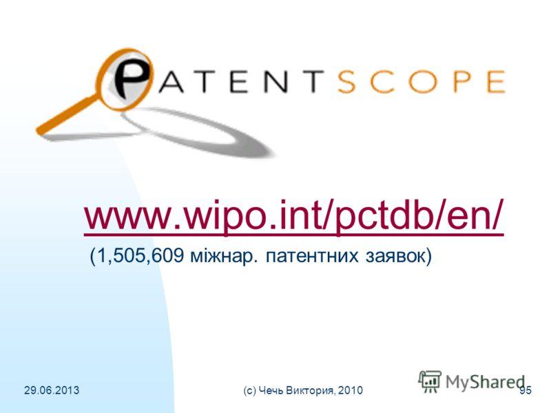 www.wipo.int/pctdb/en/ (1,505,609 міжнар. патентних заявок) 29.06.201395(c) Чечь Виктория, 2010