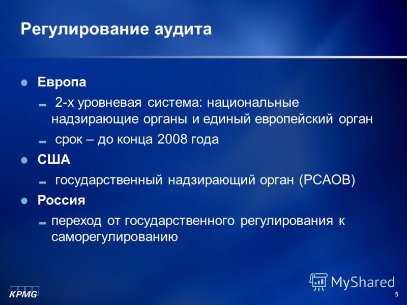 5 Регулирование аудита Европа 2-х уровневая система: национальные надзирающие органы и единый европейский орган срок – до конца 2008 года США государственный надзирающий орган (PCAOB) Россия переход от государственного регулирования к саморегулирован