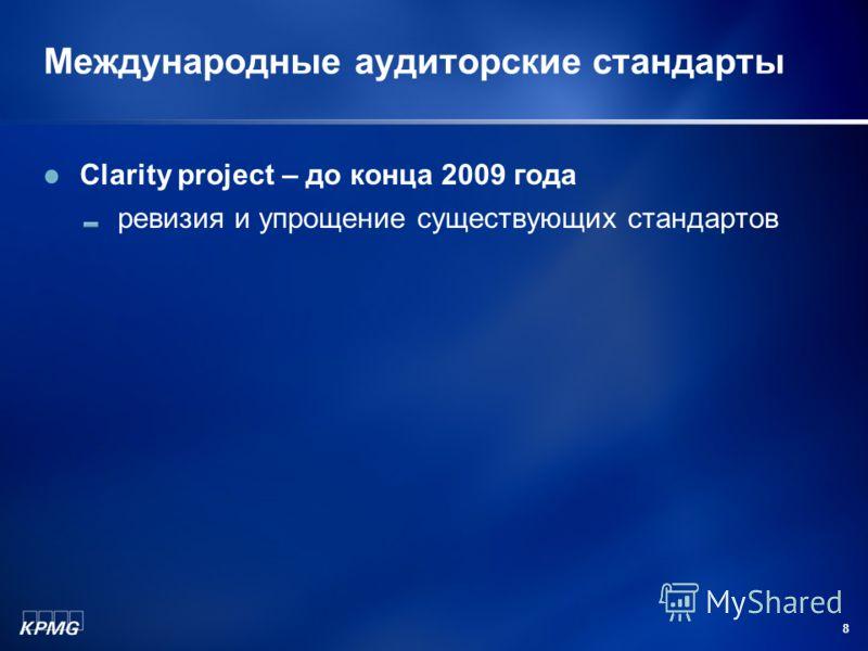 8 Международные аудиторские стандарты Clarity project – до конца 2009 года ревизия и упрощение существующих стандартов