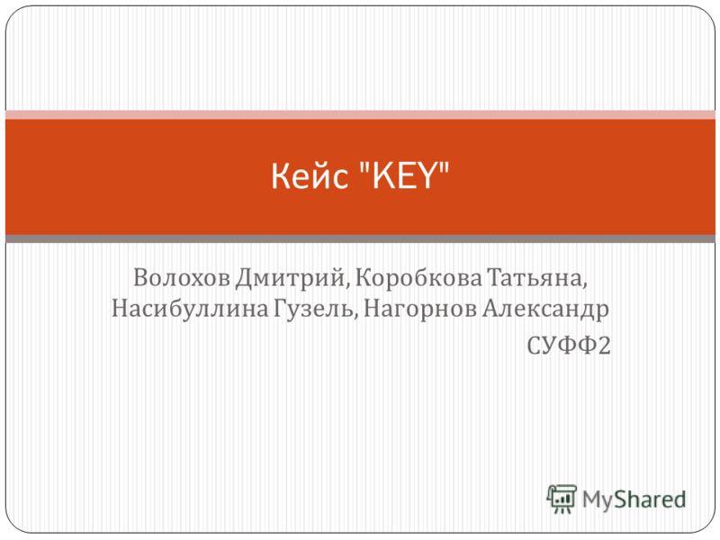 Волохов Дмитрий, Коробкова Татьяна, Насибуллина Гузель, Нагорнов Александр СУФФ 2 Кейс KEY