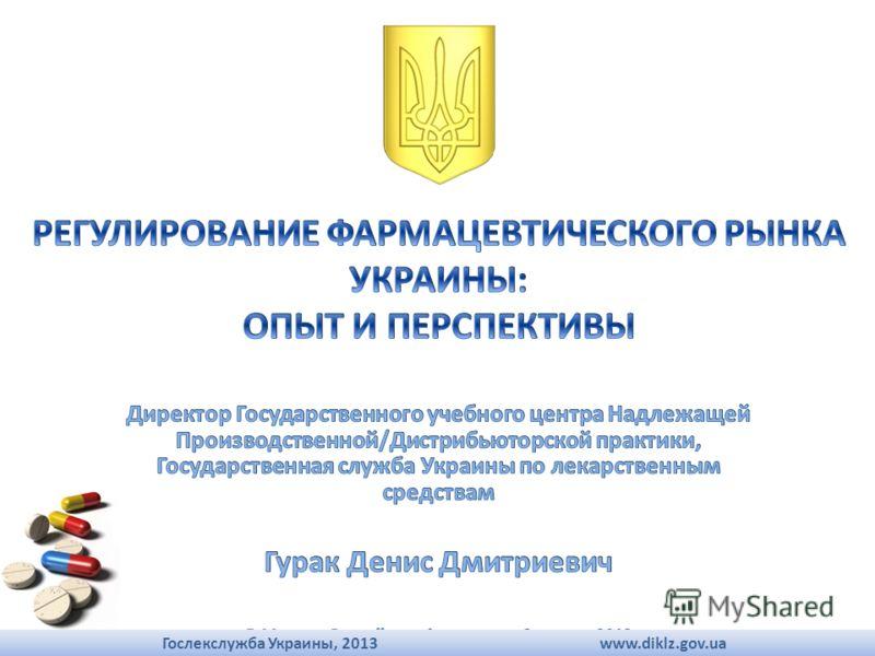 Гослекслужба Украины, 2013www.diklz.gov.ua