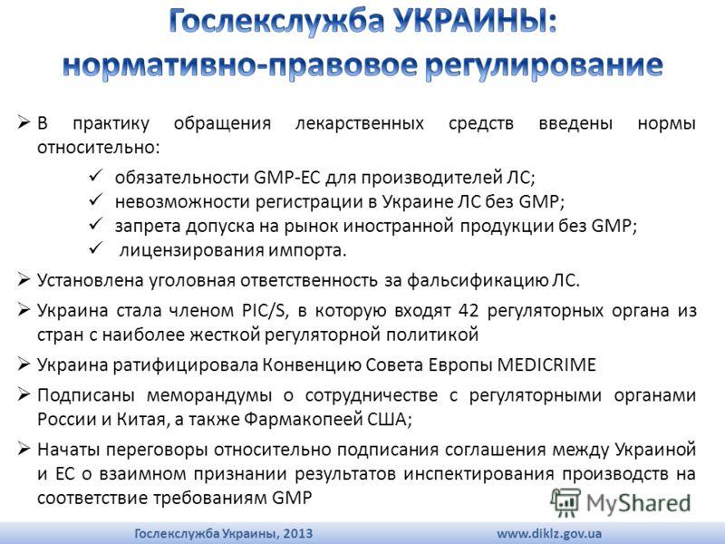 В практику обращения лекарственных средств введены нормы относительно: обязательности GMP-ЕС для производителей ЛС; невозможности регистрации в Украине ЛС без GMP; запрета допуска на рынок иностранной продукции без GMP; лицензирования импорта. Устано