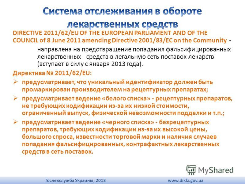 DIRECTIVE 2011/62/EU OF THE EUROPEAN PARLIAMENT AND OF THE COUNCIL of 8 June 2011 amending Directive 2001/83/EC on the Community - направлена на предотвращение попадания фальсифицированных лекарственных средств в легальную сеть поставок лекарств (вст