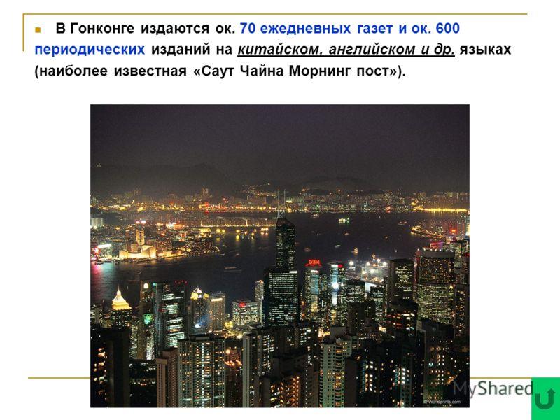 В Гонконге издаются ок. 70 ежедневных газет и ок. 600 периодических изданий на китайском, английском и др. языках (наиболее известная «Саут Чайна Морнинг пост»).