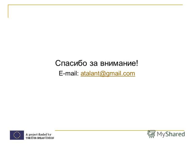 Спасибо за внимание! E-mail: atalant@gmail.comatalant@gmail.com