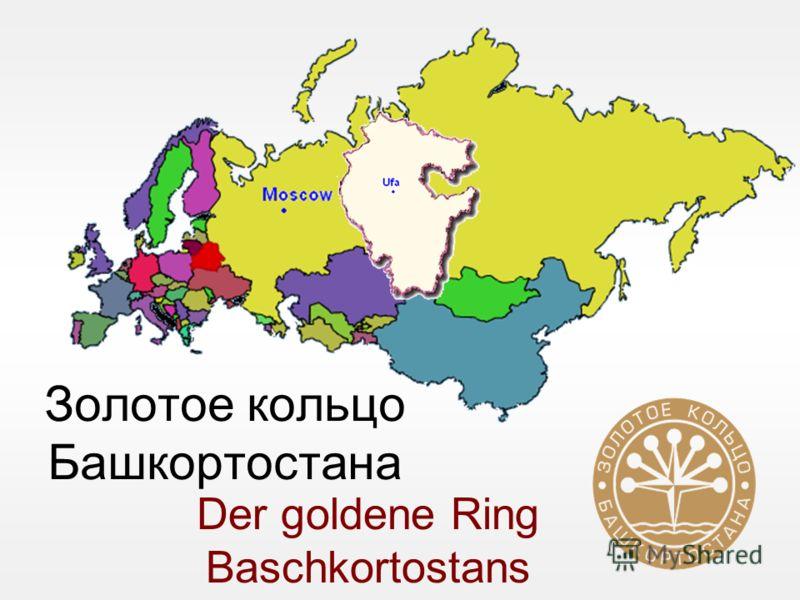 Золотое кольцо Башкортостана Der goldene Ring Baschkortostans