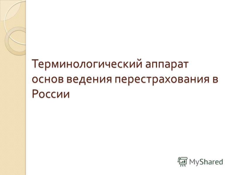 Терминологический аппарат основ ведения перестрахования в России