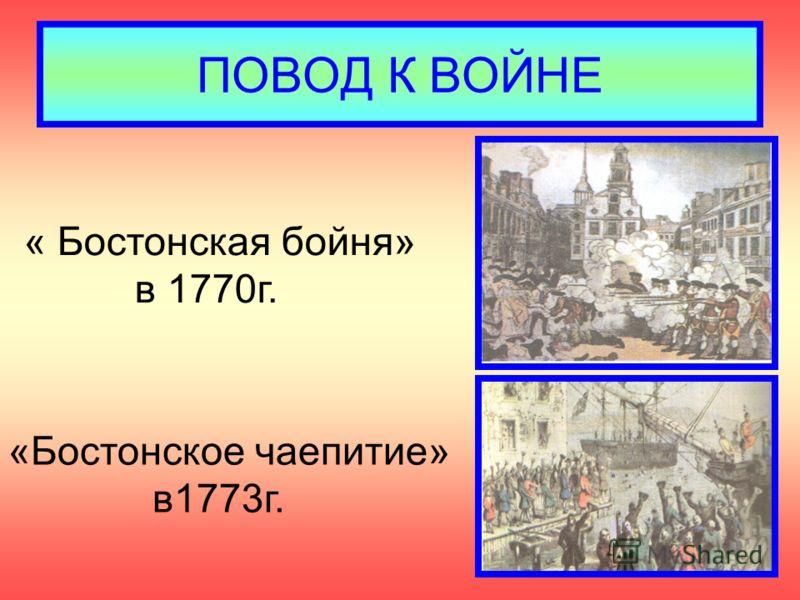 Этапы войны 1775г. Восстание народных масс- начало Войны за независимость 1776г. Подписание Декларации независимости 13 штатами 1783г. Победа американцев в Войне за независимость