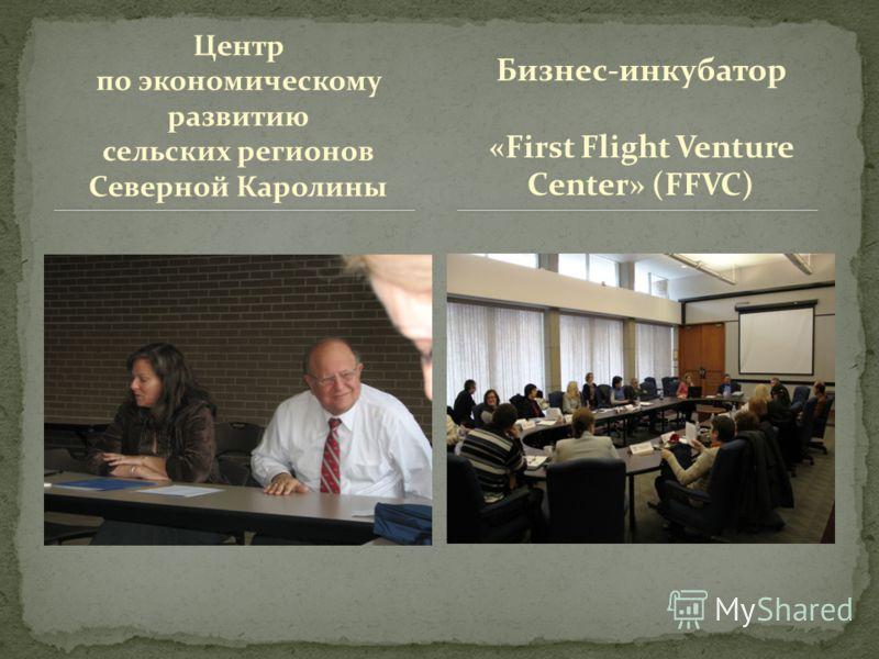 Центр по экономическому развитию сельских регионов Северной Каролины Бизнес-инкубатор «First Flight Venture Center» (FFVC)