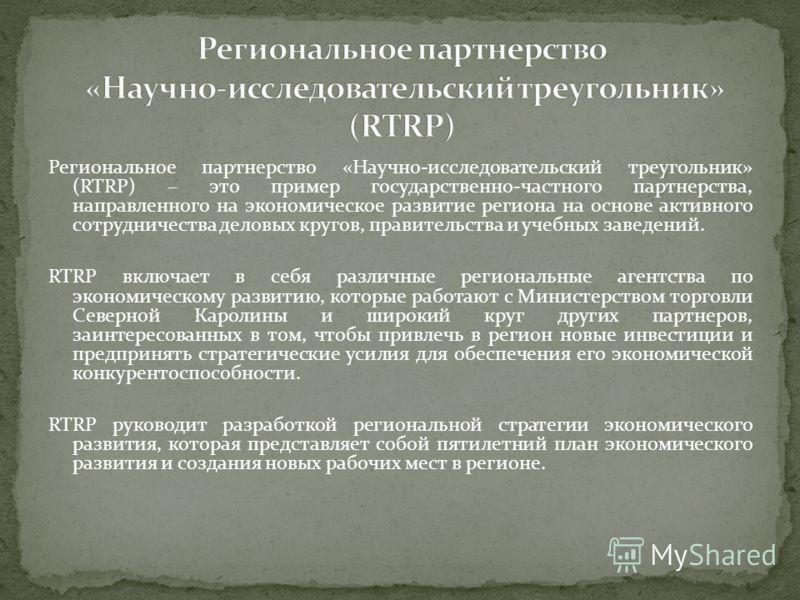 Региональное партнерство «Научно-исследовательский треугольник» (RTRP) – это пример государственно-частного партнерства, направленного на экономическое развитие региона на основе активного сотрудничества деловых кругов, правительства и учебных заведе