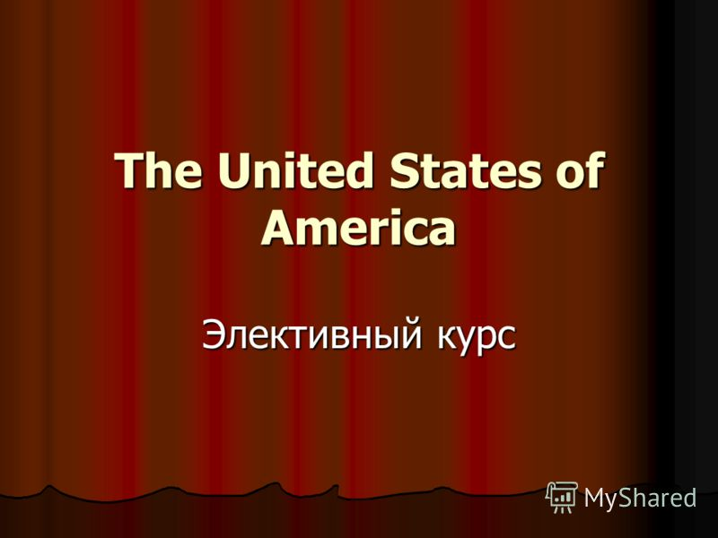 The United States of America Элективный курс
