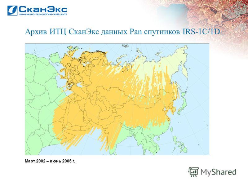 Архив ИТЦ СканЭкс данных Pan спутников IRS-1C/1D Март 2002 – июнь 2005 г.