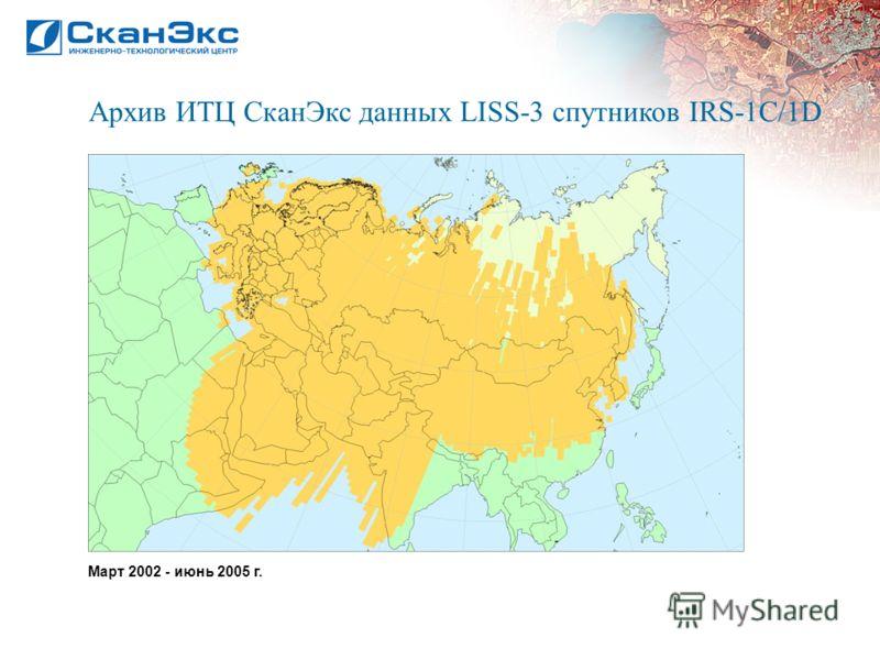 Архив ИТЦ СканЭкс данных LISS-3 спутников IRS-1C/1D Март 2002 - июнь 2005 г.