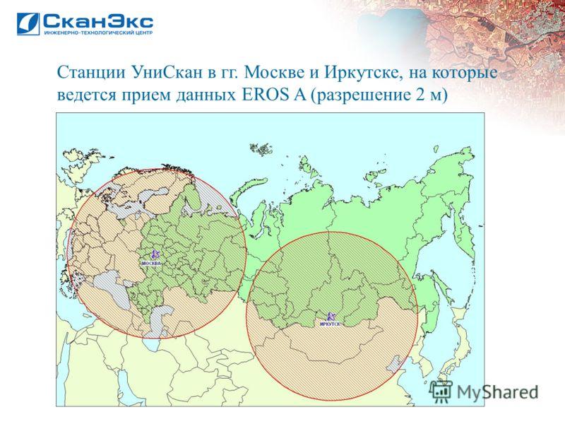 Станции УниСкан в гг. Москве и Иркутске, на которые ведется прием данных EROS A (разрешение 2 м)
