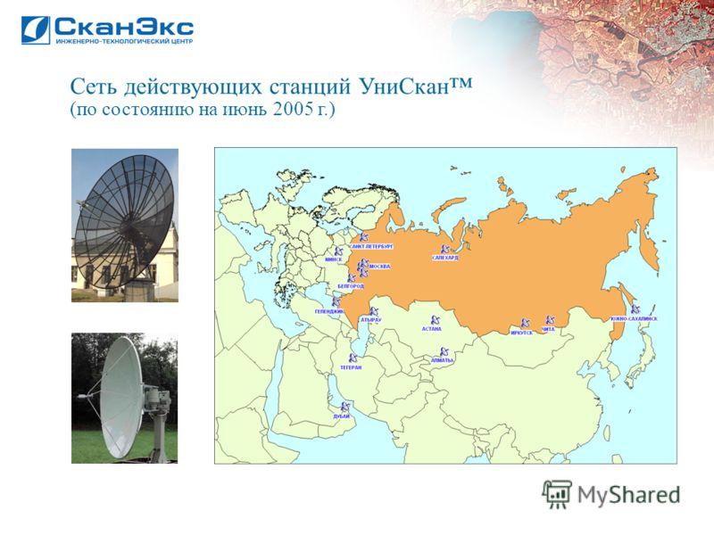 Сеть действующих станций УниСкан (по состоянию на июнь 2005 г.)