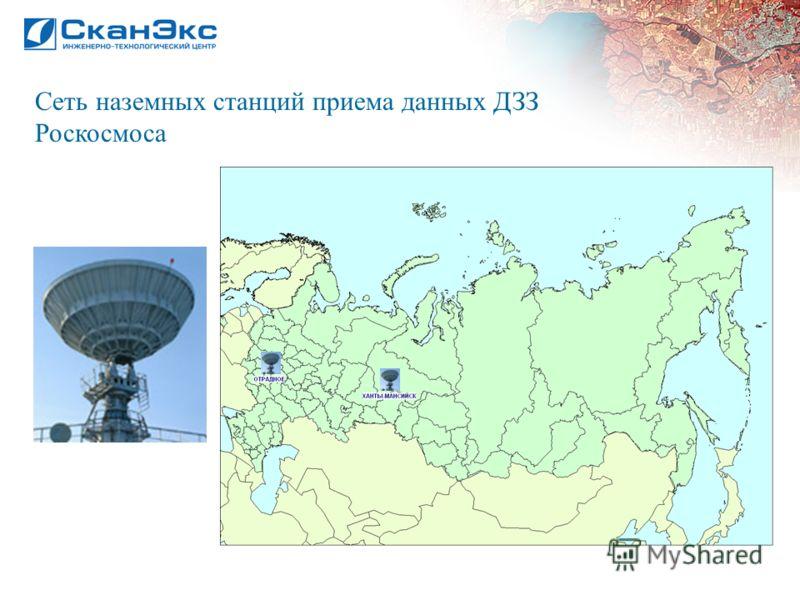 Сеть наземных станций приема данных ДЗЗ Роскосмоса