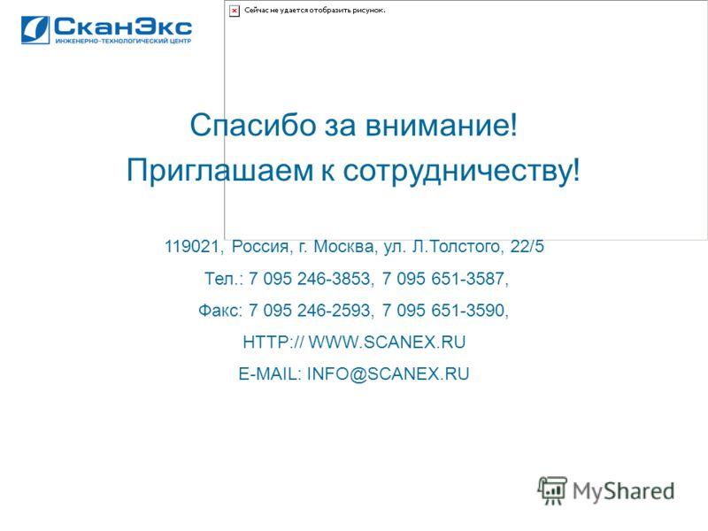 Спасибо за внимание! Приглашаем к сотрудничеству! 119021, Россия, г. Москва, ул. Л.Толстого, 22/5 Тел.: 7 095 246-3853, 7 095 651-3587, Факс: 7 095 246-2593, 7 095 651-3590, HTTP:// WWW.SCANEX.RU E-MAIL: INFO@SCANEX.RU