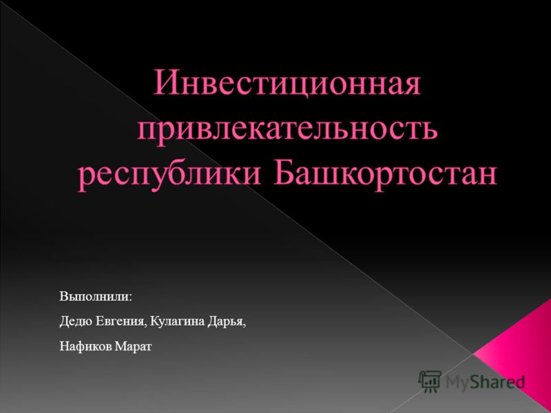 Выполнили: Дедю Евгения, Кулагина Дарья, Нафиков Марат