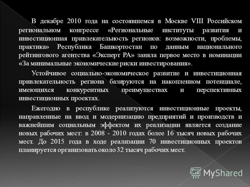 В декабре 2010 года на состоявшемся в Москве VIII Российском региональном конгрессе «Региональные институты развития и инвестиционная привлекательность регионов: возможности, проблемы, практика» Республика Башкортостан по данным национального рейтинг