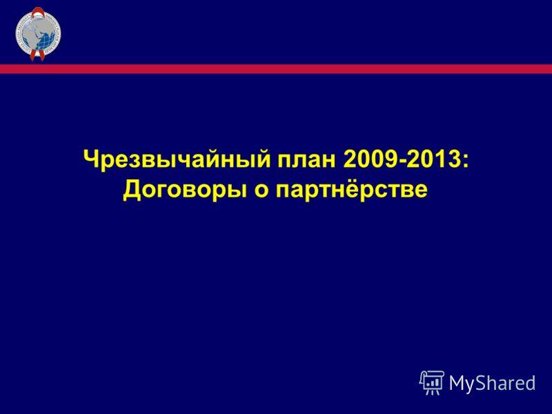 Чрезвычайный план 2009-2013: Договоры о партнёрстве