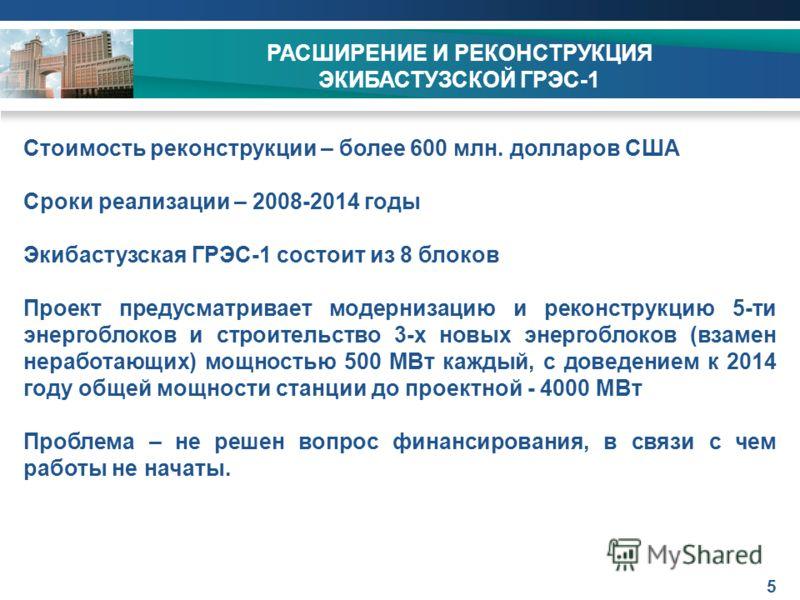Строительство Мойнакской ГЭС Стоимость реконструкции – более 600 млн. долларов США Сроки реализации – 2008-2014 годы Экибастузская ГРЭС-1 состоит из 8 блоков Проект предусматривает модернизацию и реконструкцию 5-ти энергоблоков и строительство 3-х но