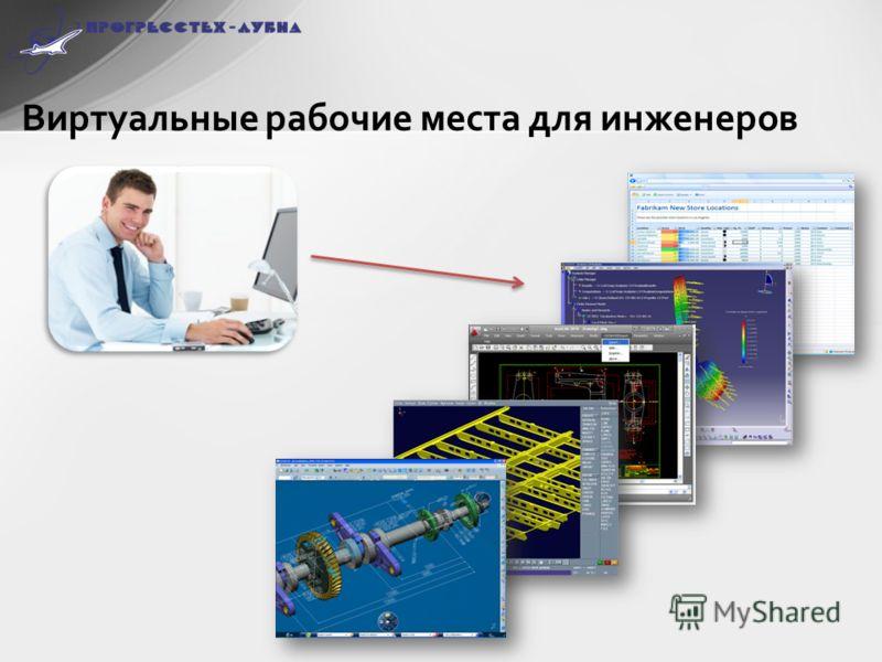 Виртуальные рабочие места для инженеров