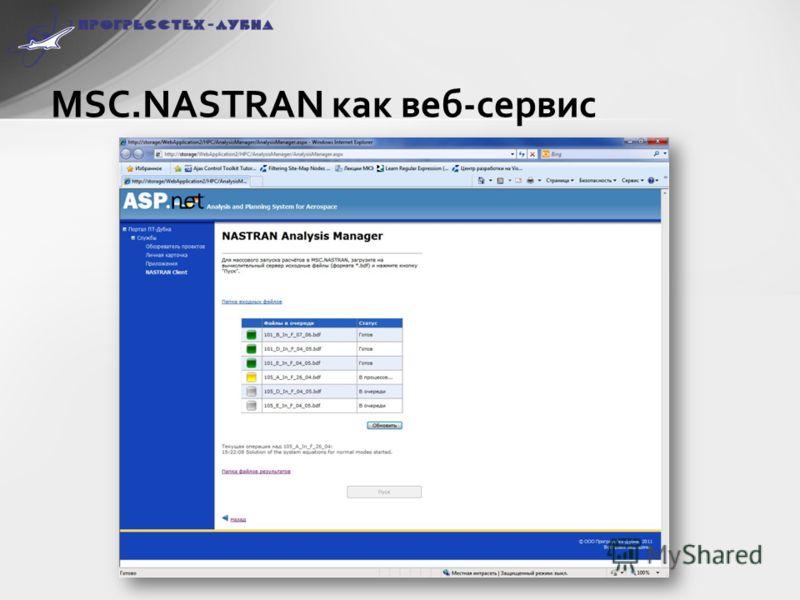 MSC.NASTRAN как веб-сервис