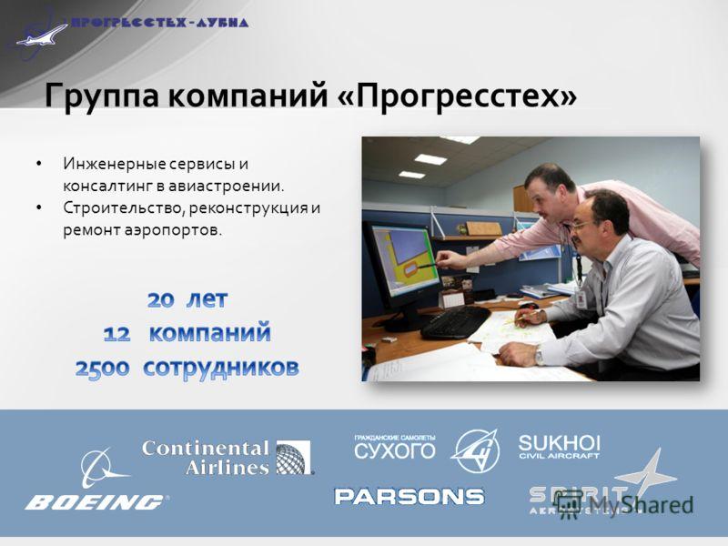Группа компаний «Прогресстех» Инженерные сервисы и консалтинг в авиастроении. Строительство, реконструкция и ремонт аэропортов.