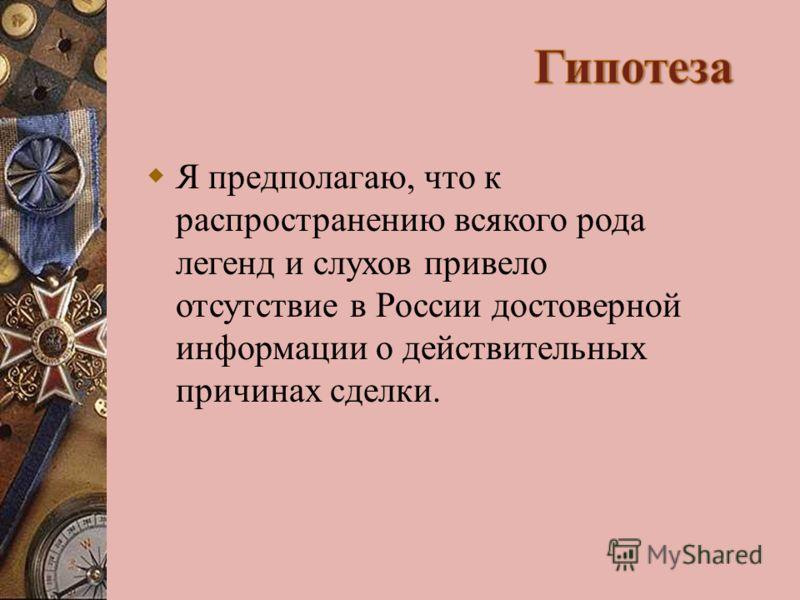 Я предполагаю, что к распространению всякого рода легенд и слухов привело отсутствие в России достоверной информации о действительных причинах сделки.