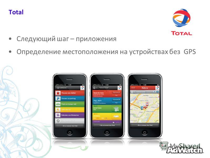 Total Следующий шаг – приложения Определение местоположения на устройствах без GPS