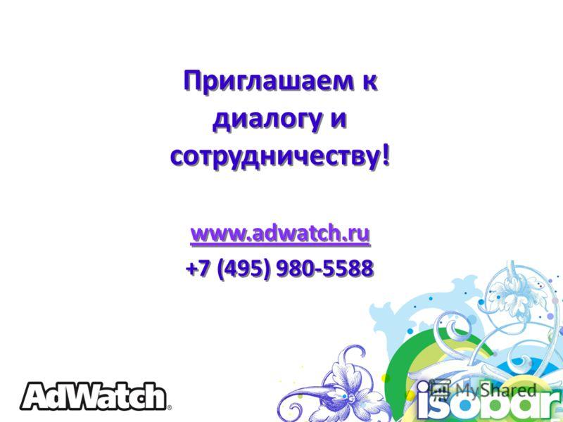 Приглашаем к диалогу и сотрудничеству! www.adwatch.ru www.adwatch.ru +7 (495) 980-5588 Приглашаем к диалогу и сотрудничеству! www.adwatch.ru www.adwatch.ru +7 (495) 980-5588