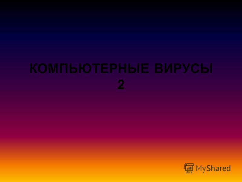 КОМПЬЮТЕРНЫЕ ВИРУСЫ 2