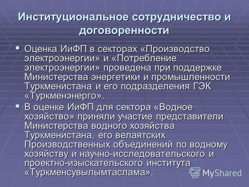 Институциональное сотрудничество и договоренности Оценка ИиФП в секторах «Производство электроэнергии» и «Потребление электроэнергии» проведена при поддержке Министерства энергетики и промышленности Туркменистана и его подразделения ГЭК «Туркменэнерг