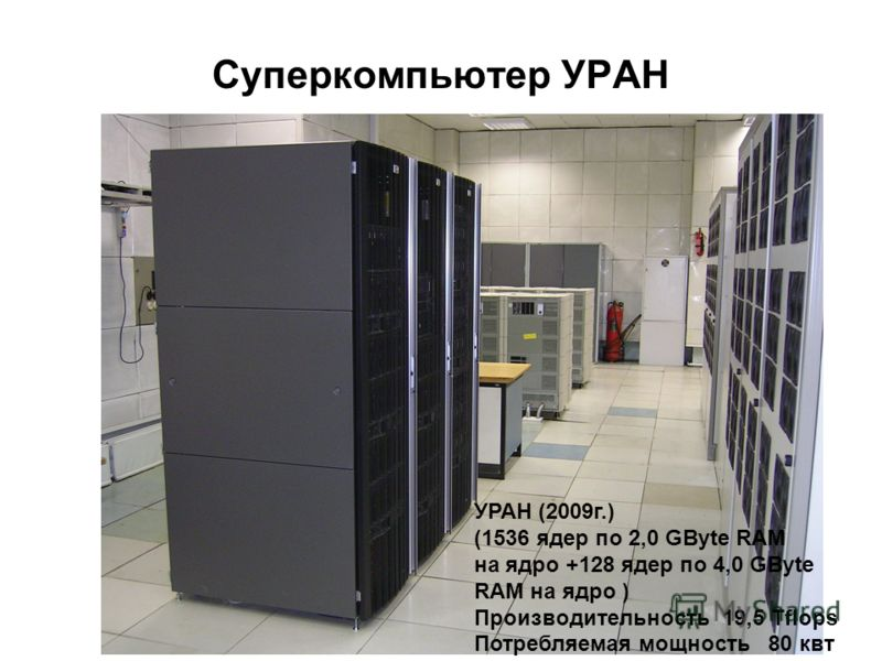 Суперкомпьютер УРАН УРАН (2009г.) (1536 ядер по 2,0 GByte RAM на ядро +128 ядер по 4,0 GByte RAM на ядро ) Производительность 19,5 Tflops Потребляемая мощность 80 квт