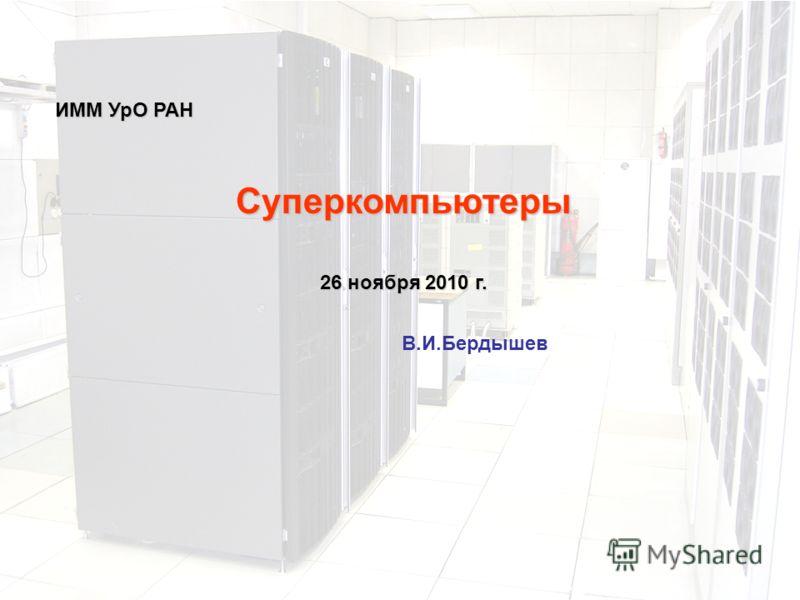 ИММ УрО РАН Суперкомпьютеры 26 ноября 2010 г. В.И.Бердышев