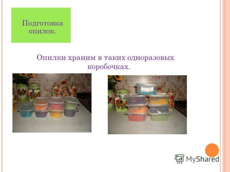 Опилки храним в таких одноразовых коробочках. Подготовка опилок.