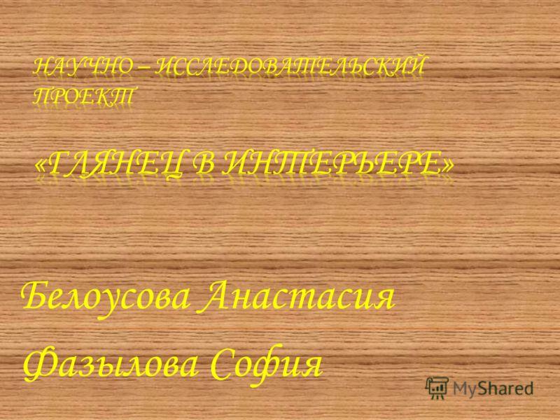 Белоусова Анастасия Фазылова София