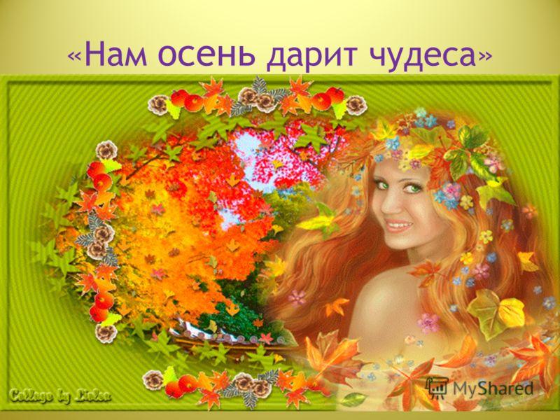 «Нам осень дарит чудеса»