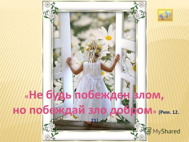 Добро творить спеши, мой друг, И для друзей и для подруг, Порою им бывает худо, Добро твое им будет чудом. Добро, как Божья благодать, Спасеньем в жизни может стать, Друг, не жалей огня души, Дарить добро всегда спеши. И слово доброе, и дело Ты приме