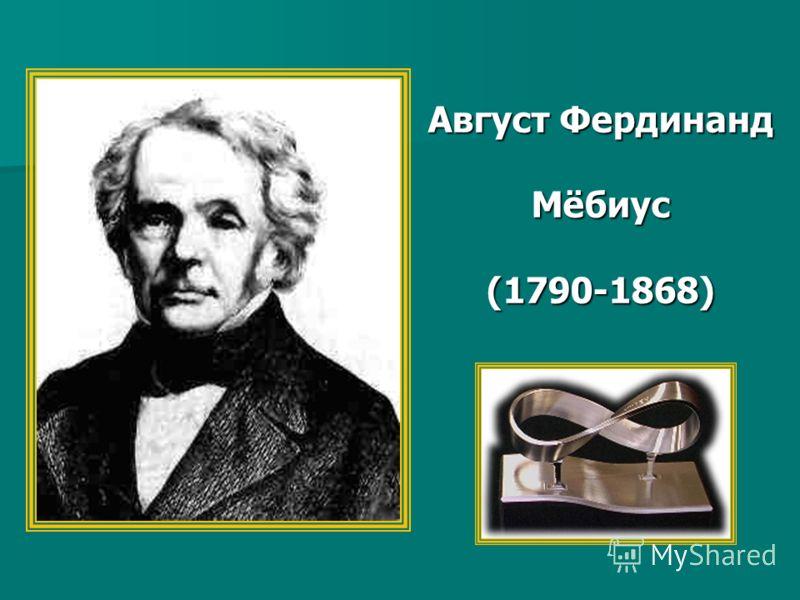 Август Фердинанд Мёбиус (1790-1868)