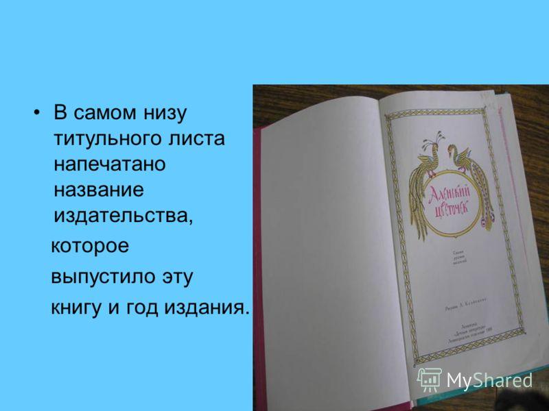 В самом низу титульного листа напечатано название издательства, которое выпустило эту книгу и год издания.