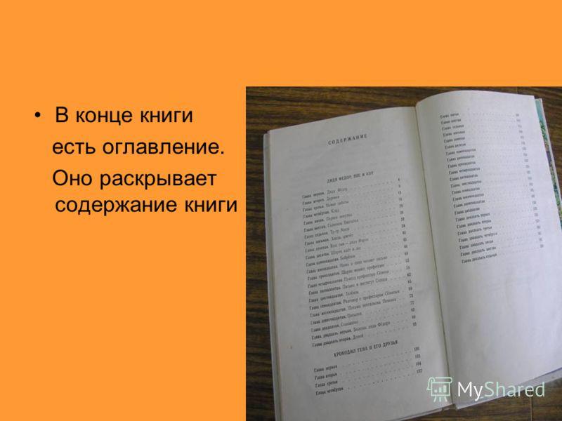 В конце книги есть оглавление. Оно раскрывает содержание книги